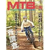 MTB日和 Vol.44 (タツミムック)