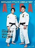 AERA (アエラ) 2020年 4/6 号 [雑誌]