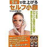 5分で仕上げるセルフ小顔: いつまでデザイン出来ない小顔を受け続けるつもりですか? (Here Mau books)