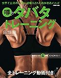 噂のタバタトレーニング (扶桑社ムック)