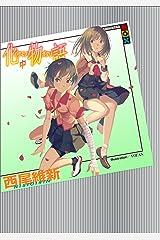 化物語(中) Kindle版