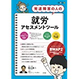 発達障害の人の就労アセスメントツール: ◎BWAP2〈日本語版マニュアル&質問用紙〉 ([実用品])