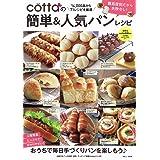 cottaの簡単&人気パンレシピ (TJMOOK)