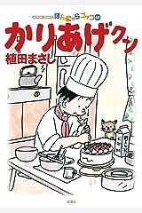 かりあげクン : 65 (アクションコミックス) Kindle版