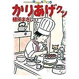 かりあげクン : 65 (アクションコミックス)