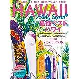 アロハエクスプレス No.152 [雑誌] AlohaExpress(アロハエクスプレス)