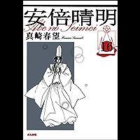 安倍晴明(分冊版) 【第16話】 (ぶんか社コミック文庫)