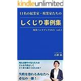 『複業ハンドブック2021』vol.3 〜しくじり事例集〜