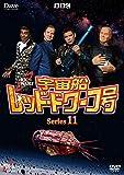 宇宙船レッド・ドワーフ号 シリーズ11 [DVD]