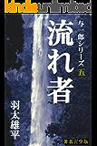 流れ者・与一郎シリーズ五