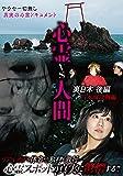 心霊vs人間 裏日本 後編 日本海決戦編 [DVD]