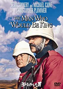 王になろうとした男 [DVD]