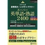 大学入試最難関大へのボキャブラリースーパー英単語・熟語2400
