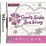 ときめきメモリアル Girls Side 3rd Story