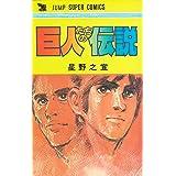 巨人たちの伝説 (1982年) (ジャンプスーパーコミックス)