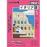 NHKラジオ まいにちイタリア語 2021年 5月号 [雑誌] (NHKテキスト)