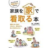 家族を家で看取る本