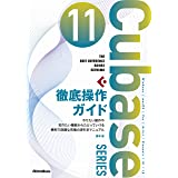 Cubase11SERIES徹底操作ガイド (THE BEST REFERENCE BOOKS EXTREME)