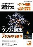 生物の科学遺伝 Vol.72 No.6(201 特集1:ゲノム編集/特集2:メダカの行動学