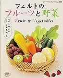 フェルトのフルーツと野菜―可愛くて瑞々しいフルーツと野菜がいっぱい (レディブティックシリーズ no. 2859)