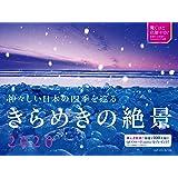 2020 神々しい日本の四季を巡る きらめきの絶景 カレンダー〈驚くほど色鮮やか! 高演色・広色域「Lastacie」で…