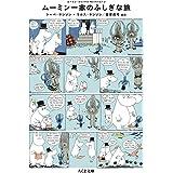 ムーミン・コミックス セレクション2ムーミン一家のふしぎな旅 (ちくま文庫 や 29-5 ムーミン・コミックスセレクション 2)