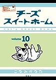 チーズスイートホーム(10) (モーニングコミックス)