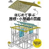 はじめて学ぶ屋根・小屋組の図鑑 ((建築知識の本))