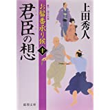 お髷番承り候 十 君臣の想 (徳間文庫)