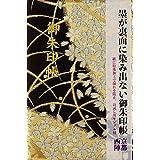 SOWA御朱印帳 西陣織 (黒流水桜)【大判】12×18cm