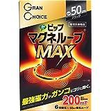 [Amazon限定ブランド]グランチョイス ピップ マグネループMAX 200ミリテスラ 50㎝ 肩こり 首こり 磁気ネックレス