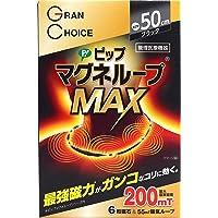 [Amazon限定ブランド]グランチョイス ピップ マグネループMAX 200ミリテスラ 50㎝ 肩こり 首こり 磁気ネ…