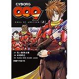 CYBORG009 CALL OF JUSTICE [上] (ファミ通クリアコミックス)