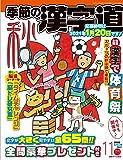 季節の漢字道 2020年11月号