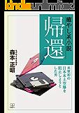 癒し系小説 帰還:米軍初の日本本土空爆を阻止しようとした男(22世紀アート)