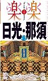 楽楽 日光・那須(2017年版)
