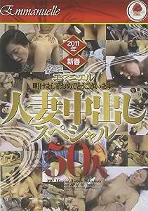 2011年新春エマニエル明けましておめでとうございます。人妻中出しスペシャル50人/エマニエル/MARIA [DVD]