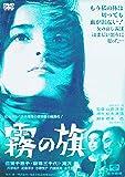 あの頃映画 「霧の旗」 [DVD]