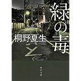緑の毒 (角川文庫)