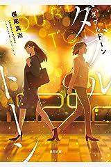 ダブルトーン (徳間文庫) Kindle版