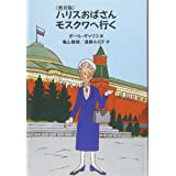 ハリスおばさんモスクワへ行く