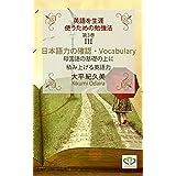 E2 日本語力の確認・Vocabulary: 母国語の基礎の上に積み上げる英語力 英語を生涯使うための勉強法