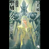 聖刻1092【僧正】完全版(2) (ソノラマノベルス)