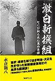 激白新撰組――七たび斬られた男の実録
