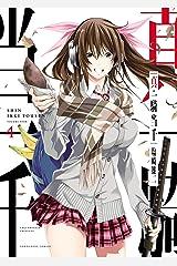 真・一騎当千(4) (ヤングキングコミックス) Kindle版