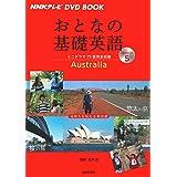 NHKテレビ DVD BOOK おとなの基礎英語Season5