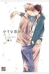 小さな恋のメロディ3 (drapコミックス) Kindle版
