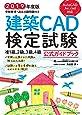 2019年度版 建築CAD検定試験公式ガイドブック (准1級、2級、3級、4級(AutoCAD、Jw_cad対応))