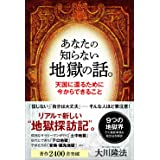 あなたの知らない地獄の話。 ―天国に還るために今からできること― (OR BOOKS)