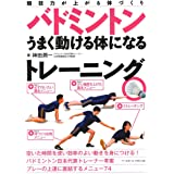 バドミントン うまく動ける体になるトレーニング (競技力が上がる体づくり)
